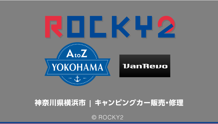 ロッキー2 | 神奈川県横浜市 | キャンピングカー販売・修理