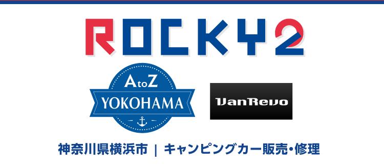 ロッキー2 | 神奈川県横浜市 | キャンピングカー販売・修理・レンタル